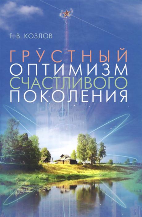 Г. В. Козлов Грустный оптимизм счастливого поколения сага о живых кораблях книга 3 корабль судьбы
