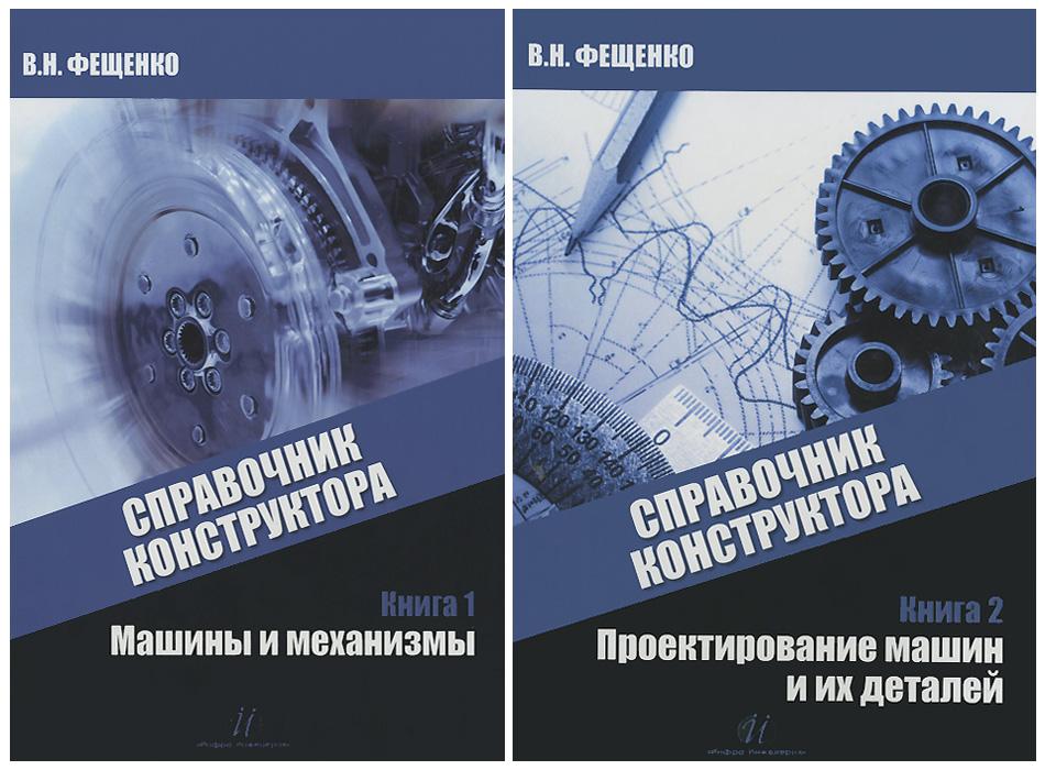Справочник конструктора. Учебно-практическое пособие (комплект из 2 книг)