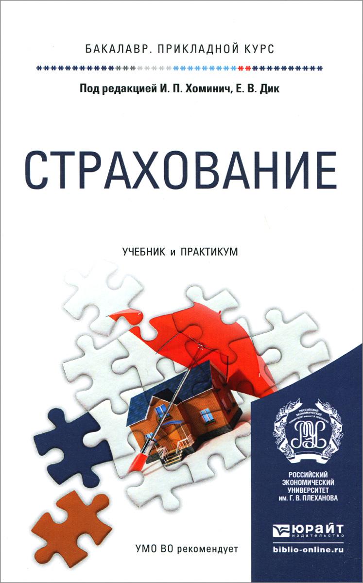 Страхование. Учебник и практикум а в колосов институциональная экономика учебник и практикум