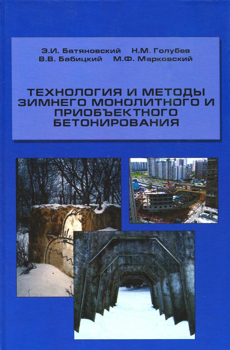 Технология и методы зимнего монолитного и приобъектного бетонирования. Учебное пособие