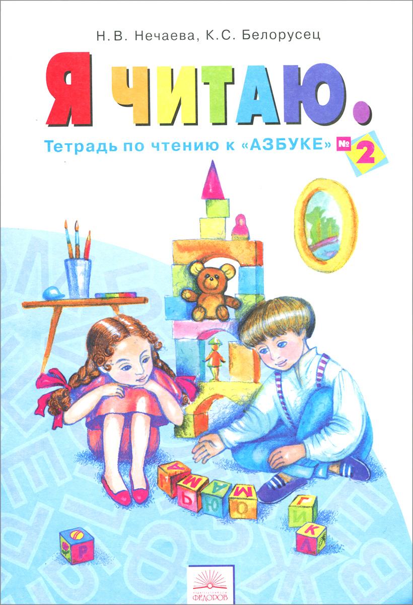 Н. В. Нечаева, К. С. Белорусец Я читаю. 1 класс. Тетрадь по чтению к Азбуке. В 3 частях. Часть 2 десятое королевство развивающий набор я читаю я считаю