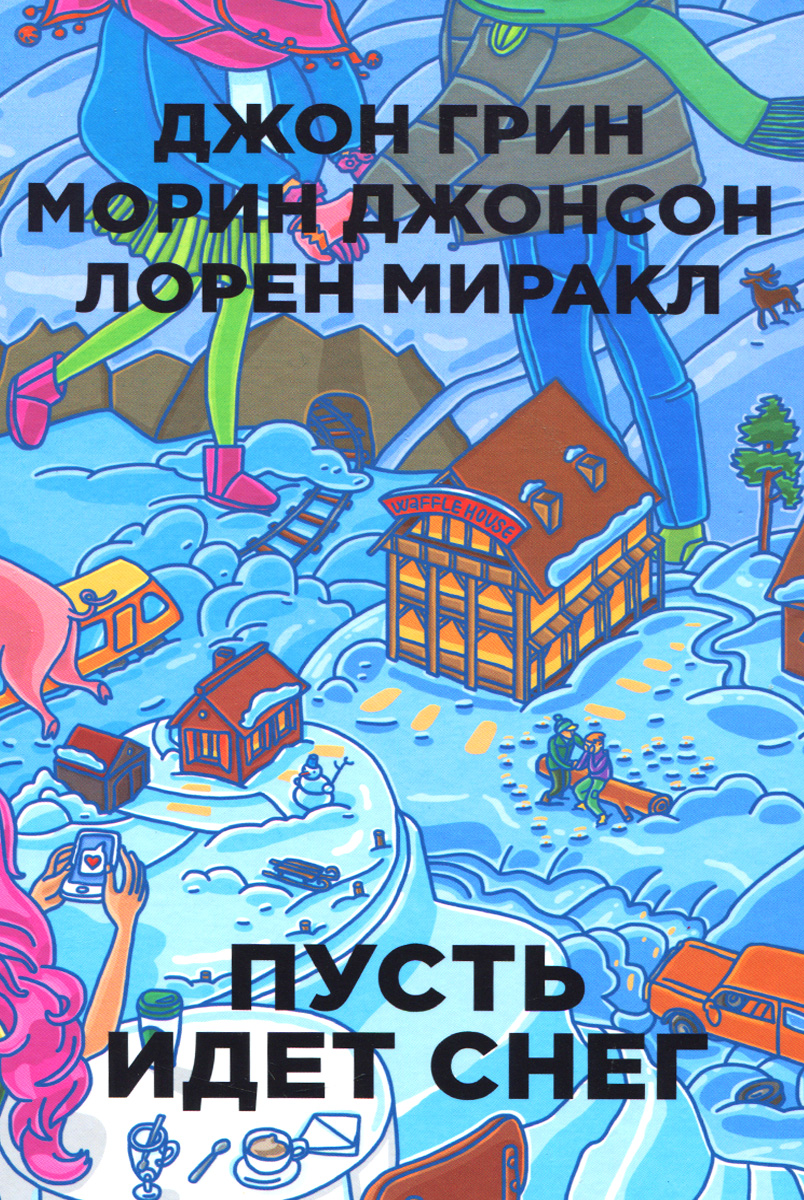 Джон Грин, Морин Джонсон, Лорен Миракл Пусть идет снег