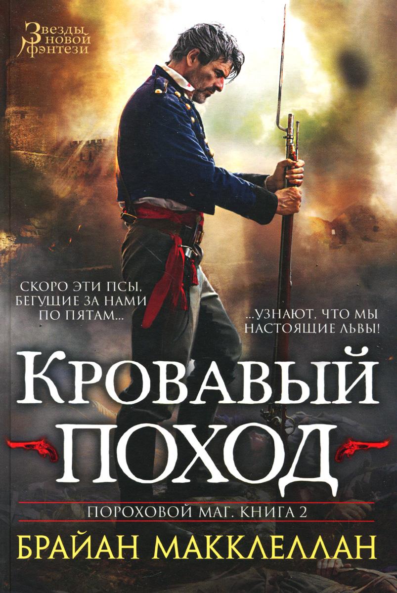 Брайан Макклеллан Пороховой маг. Книга 2. Кровавый поход кровавый меридиан