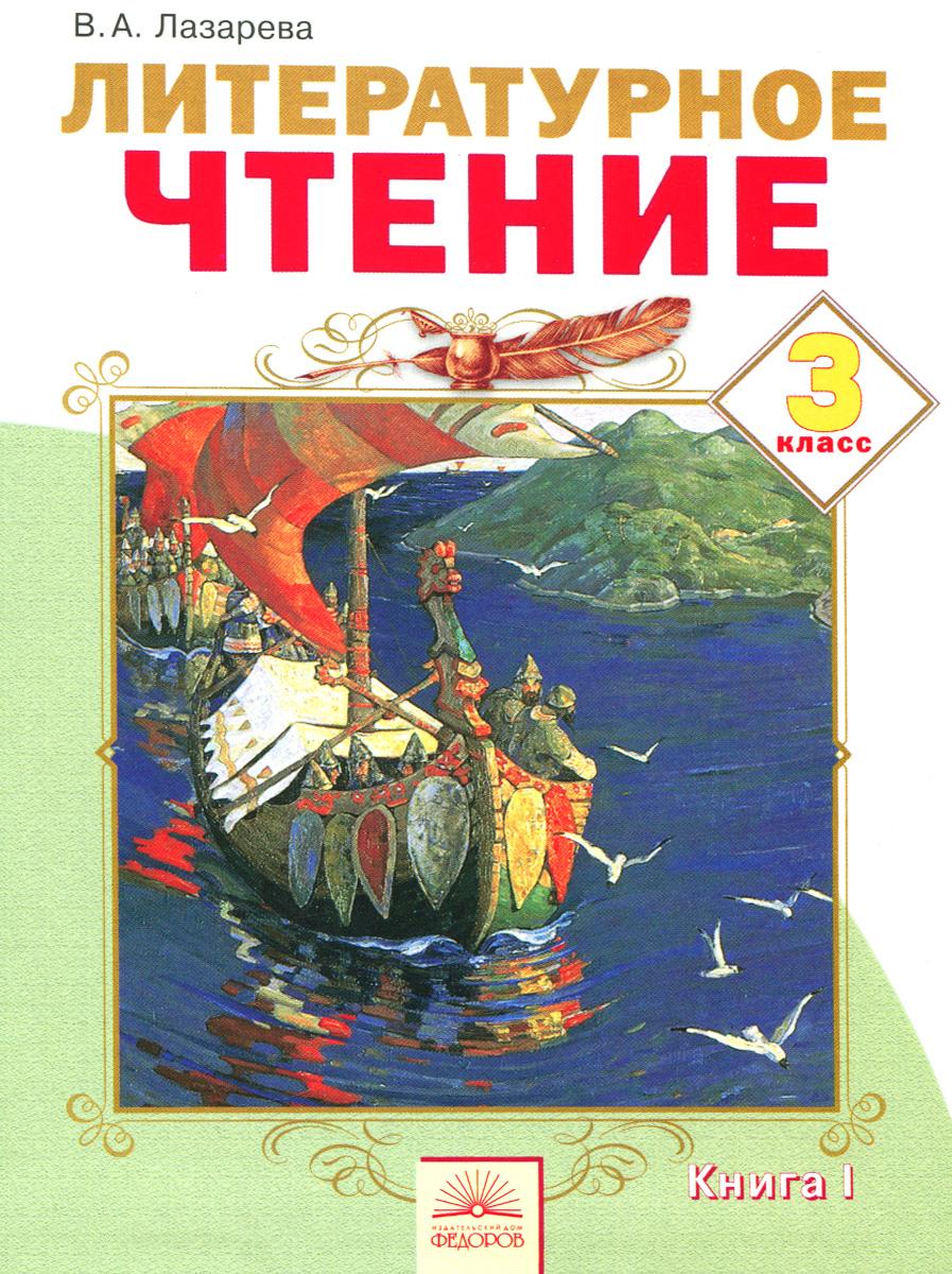 В. А. Лазарева Литературное чтение. 3 класс. Учебник. В 2 книгах. Книга 1 лазарева и лось в облаке