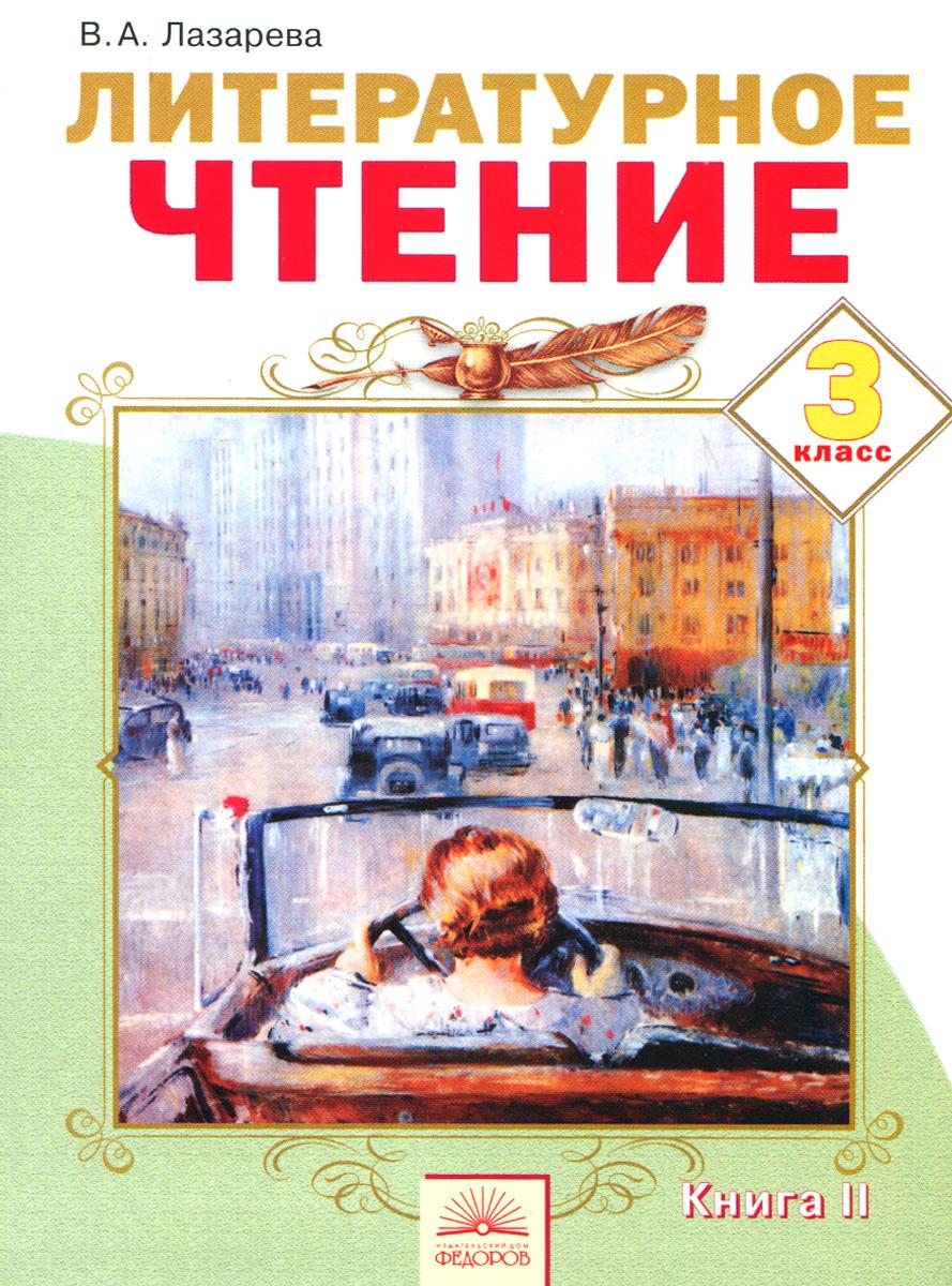 В. А. Лазарева Литературное чтение. 3 класс. Учебник. В 2 книгах. Книга 2 лазарева и лось в облаке