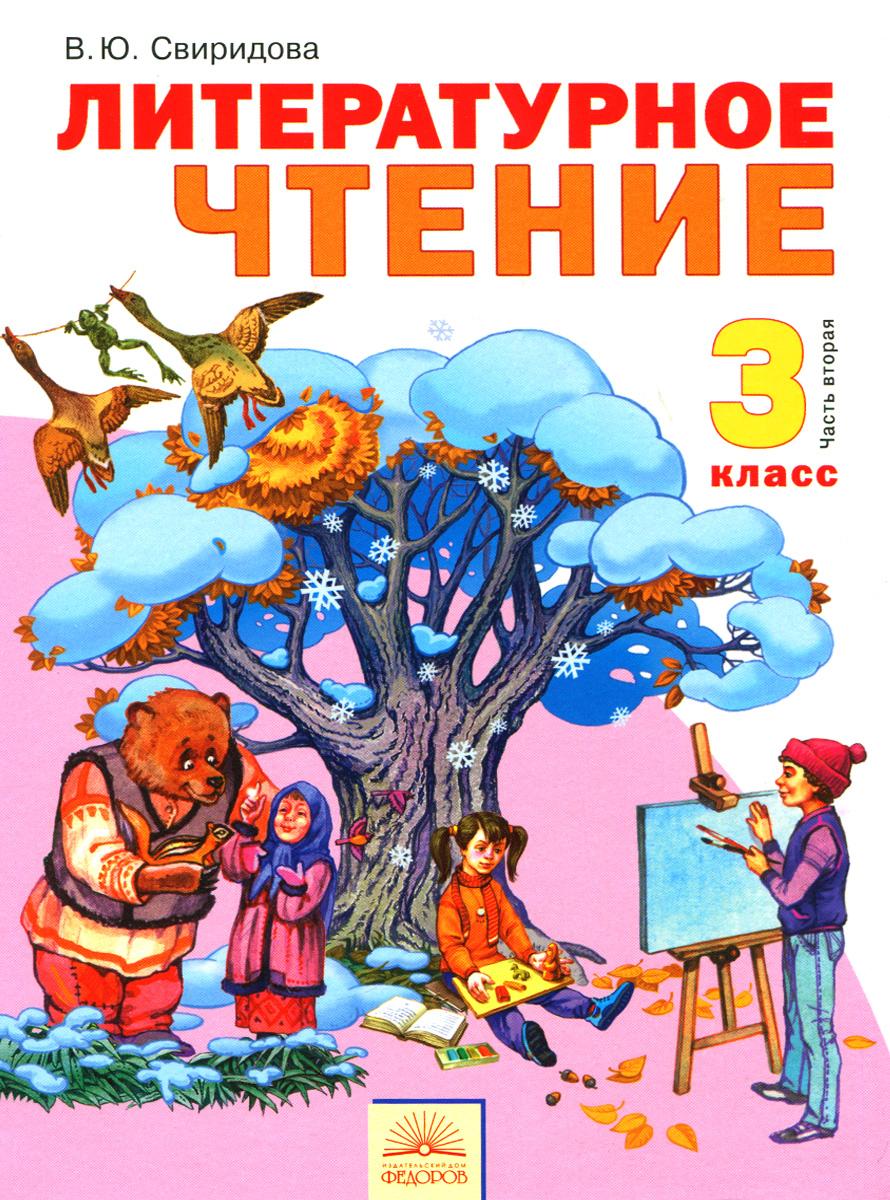 В. Ю. Свиридова Литературное чтение. 3 класс. Учебник. В 2 частях. Часть 2