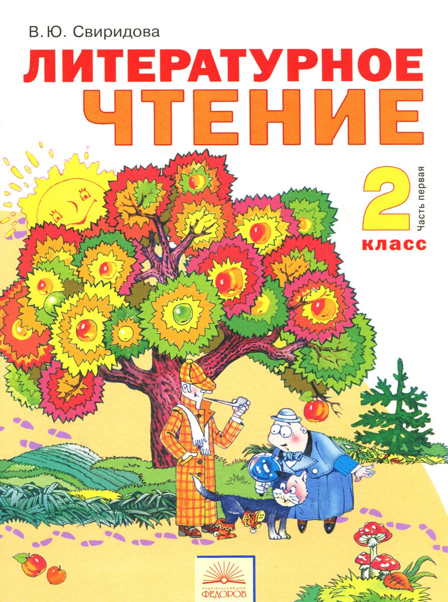 В. Ю. Свиридова Литературное чтение. 2 класс. Учебник. В 2 частях. Часть 1