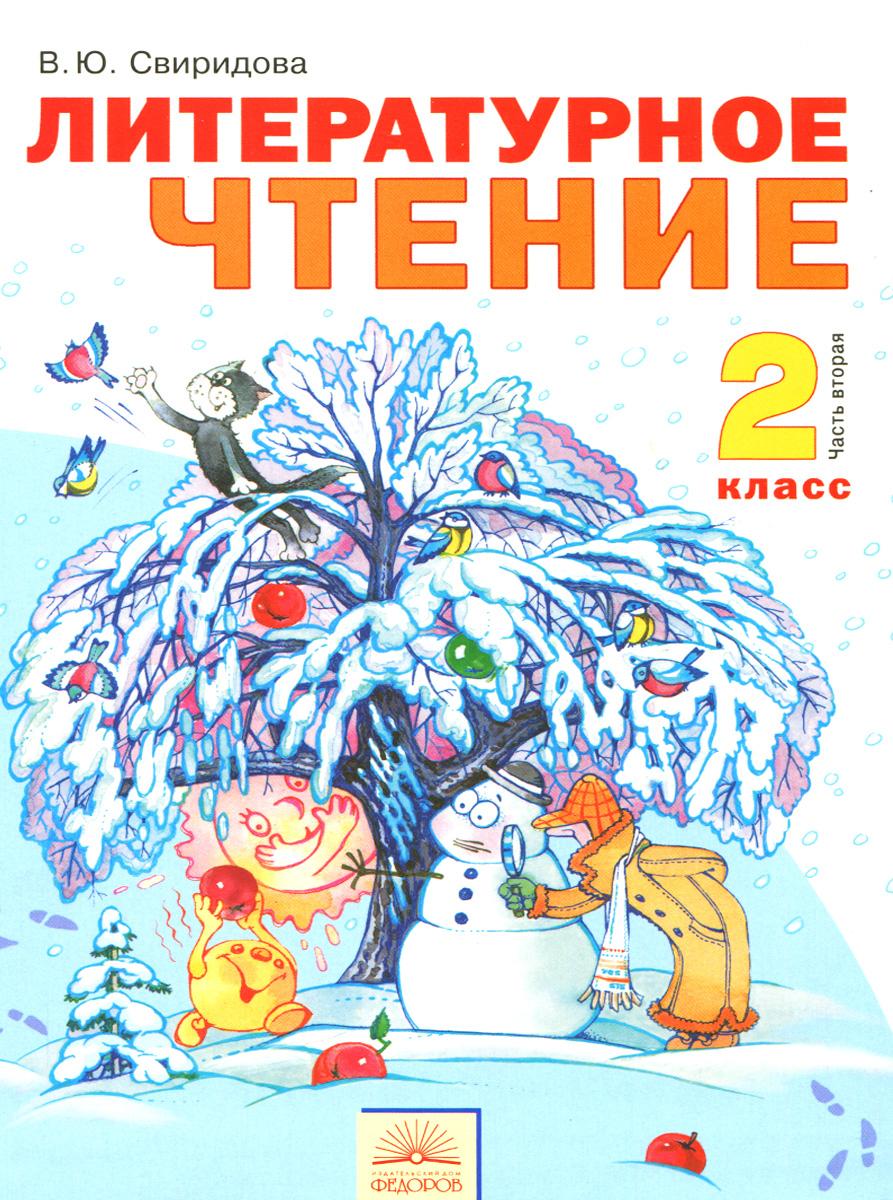 В. Ю. Свиридова Литературное чтение. 2 класс. Учебник. В 2 частях. Часть 2