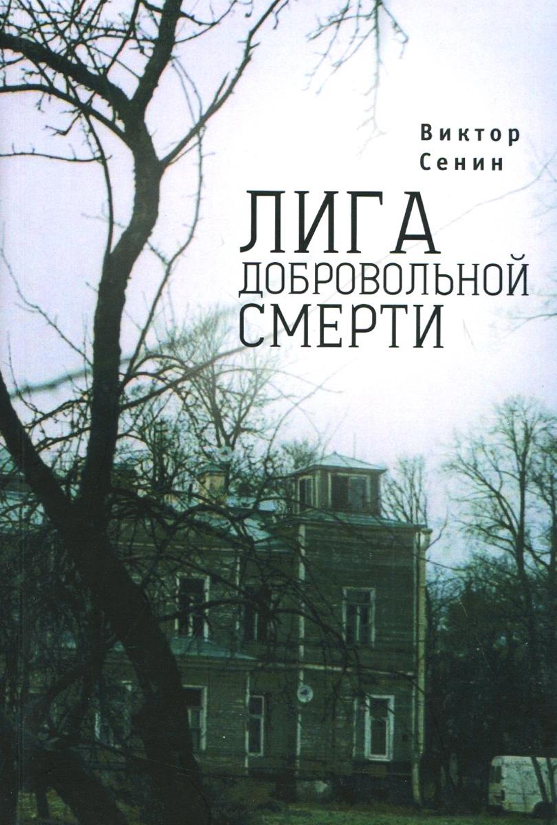 Виктор Сенин Лига добровольной смерти