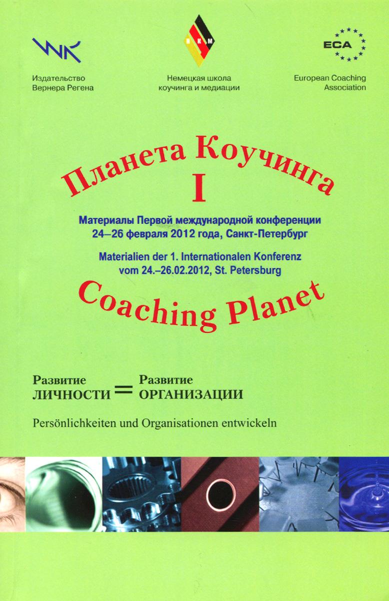 Планета коучинга. Материалы I международной конференции