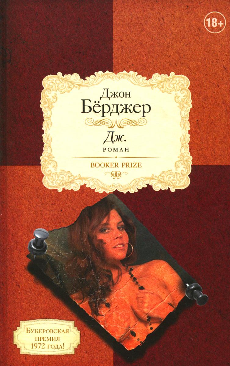 Джон Берджер Дж. сальваторе фучито барнет дж бейер искусство пения и вокальная методика энрико карузо