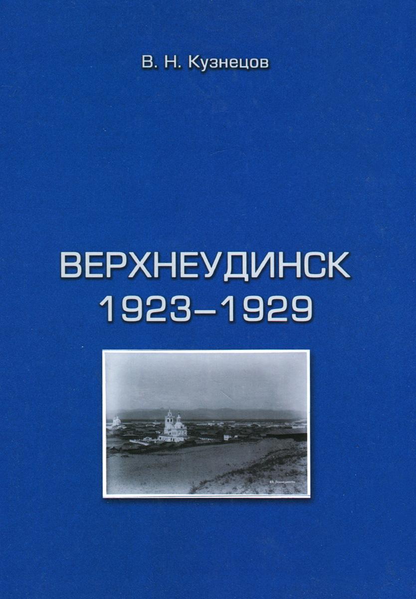 В. Н. Кузнецов Верхнеудинск. 1923-1929 хочу сеятель выпущенном в 1923 году