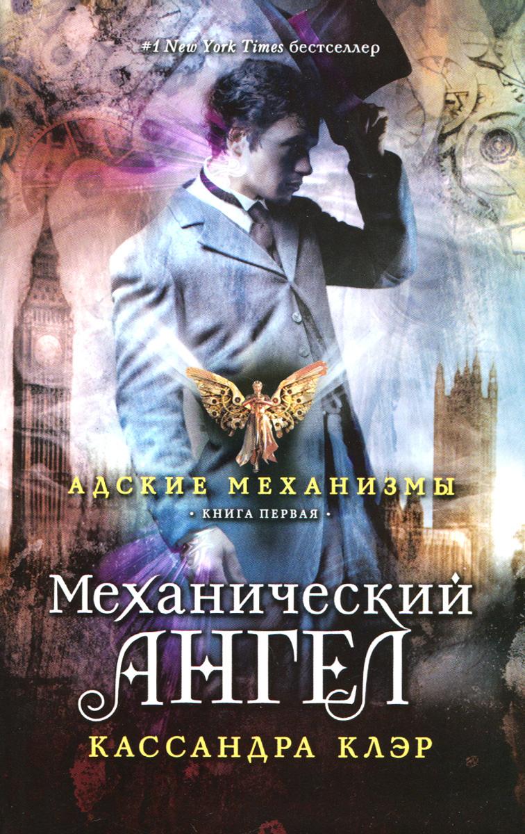 Механический ангел. Книга 1