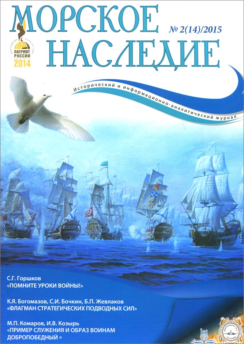 Морское наследие, №2(14), 2015