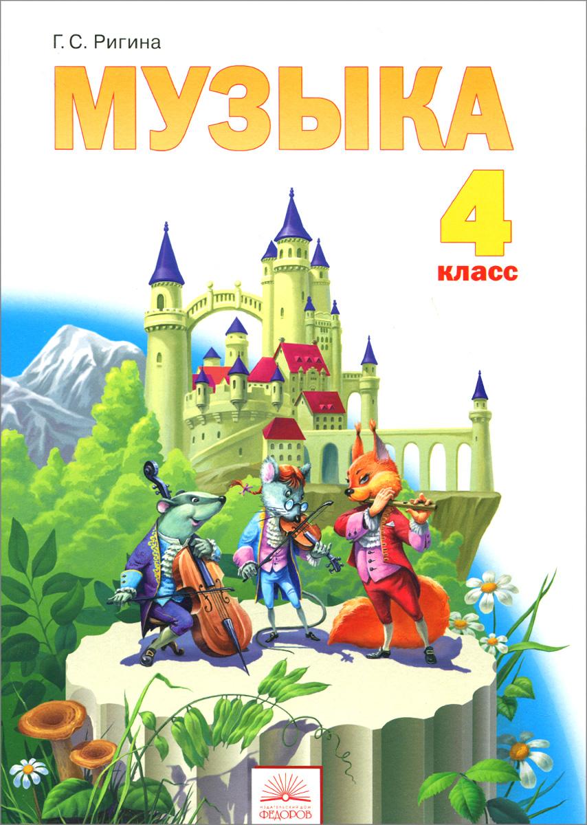 Г. С. Ригина Музыка. 4 класс. Учебник учебники дрофа искусство музыка 7 класс нотное приложение музыка 7 класс нотное приложение