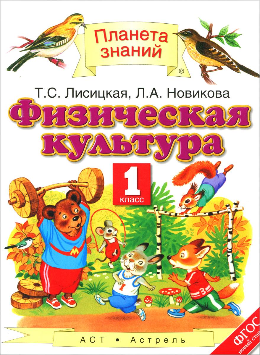 Т. С. Лисицкая, Л. А. Новиква Физическая культура. 1 класс. Учебник физическая культура 10 класс учебник