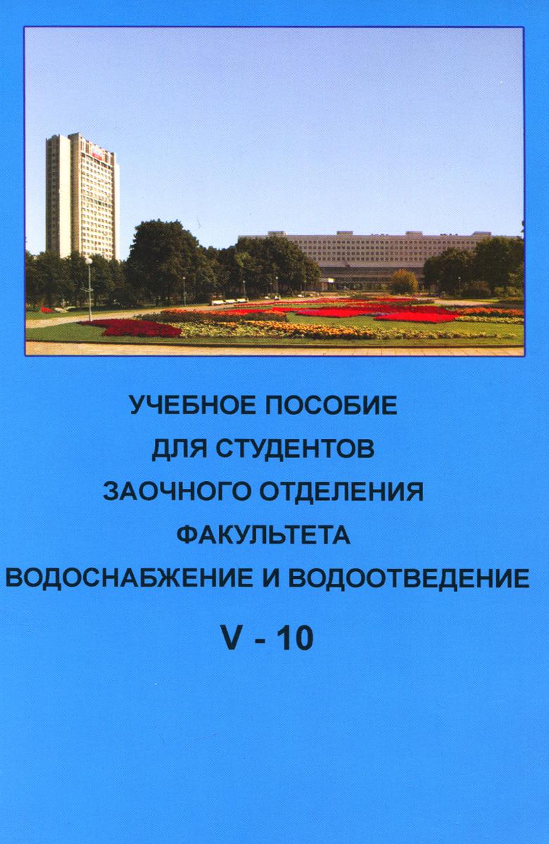 Учебное пособие для студентов заочного отделения факультета