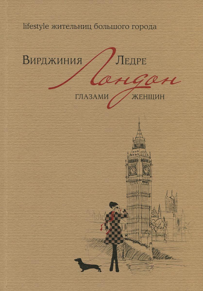 Вирджиния Ледре Лондон глазами женщин как дешевые билеты в лондон