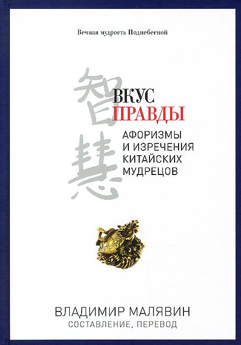 Вкус правды ISBN: 978-5-386-08424-0 малявин в сост вкус правды афоризмы и изречения китайских мудрецов