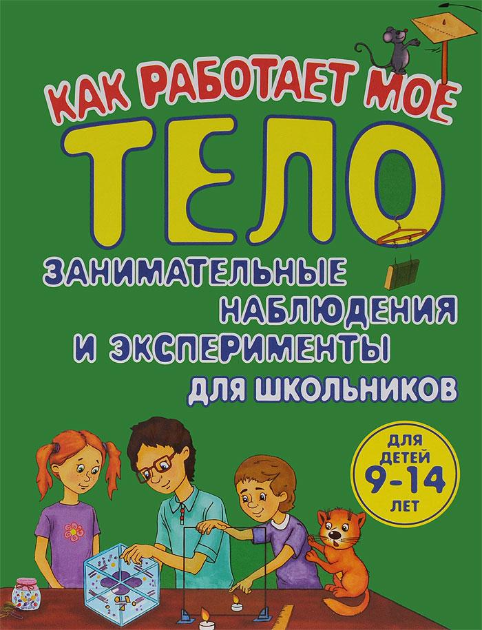 Т. В. Томилова Как работает мое тело. Занимательные наблюдения и эксперименты для школьников