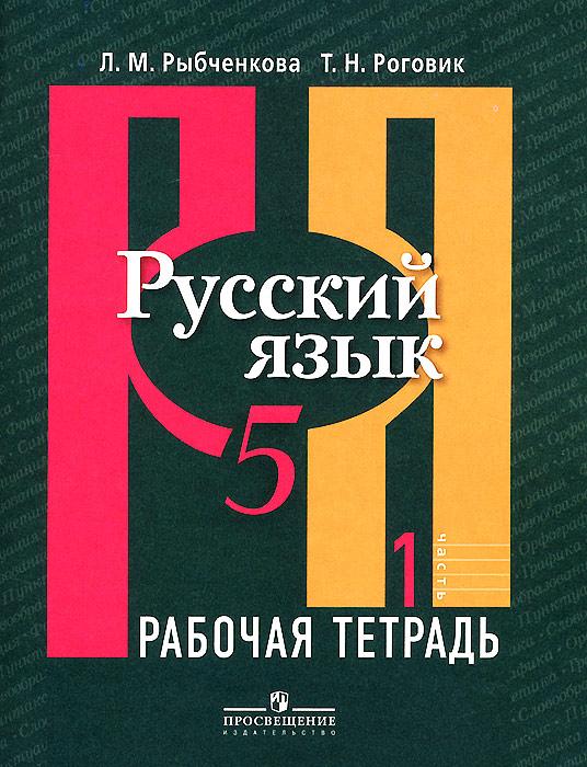 Л. М. Рыбченкова, Т. Н. Роговик Русский язык. 5 класс. Рабочая тетрадь. В 2 частях. Часть 1