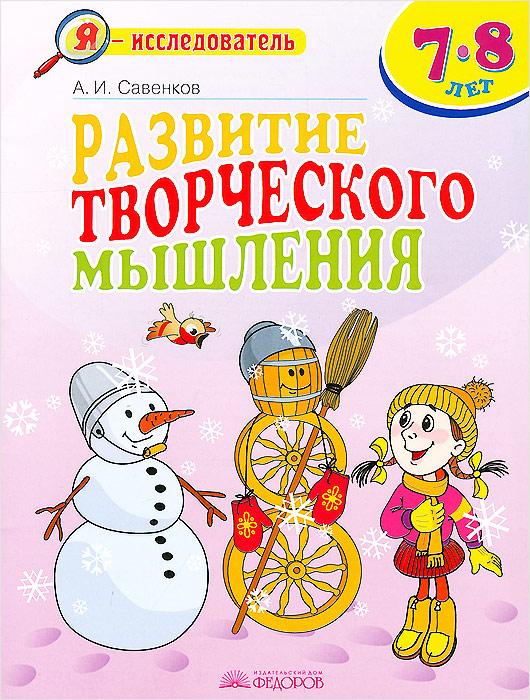 А. И. Савенков Развитие творческого мышления. 7-8 лет ISBN: 978-5-393-01495-7
