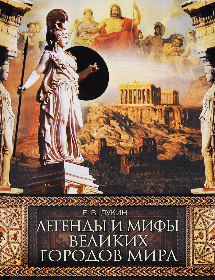 Е. В. Лукин Легенды и мифы великих городов мира