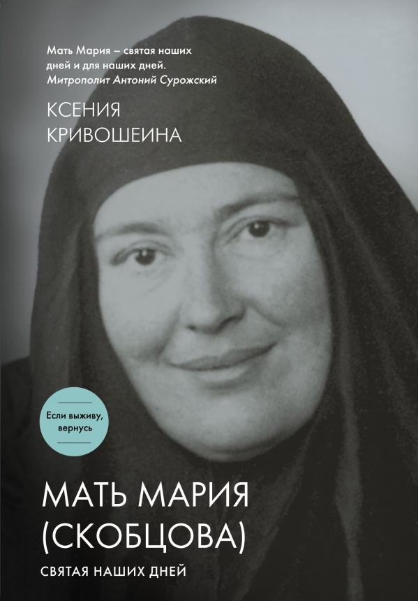 Ксения Кривошеина Мать Мария (Скобцова). Святая наших дней