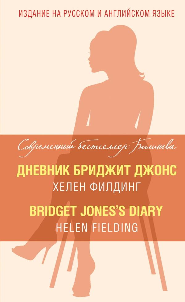 Хелен Филдинг Дневник Бриджит Джонс / Bridget Jones's Diary дневник бриджит джонс эксмо