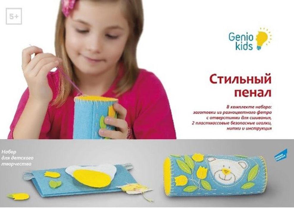 Genio Kids Набор для детского творчества Стильный пенал