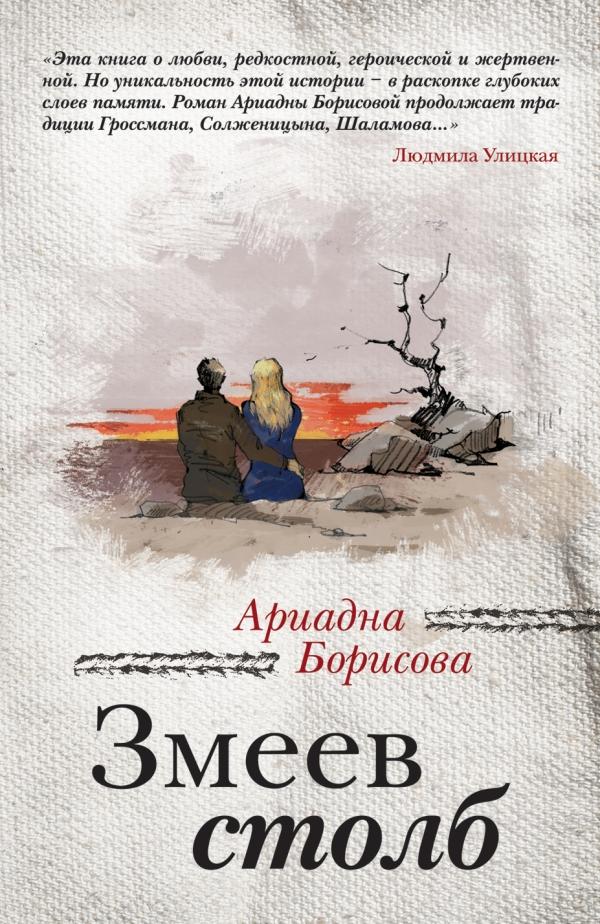 Ариадна Борисова Змеев столб