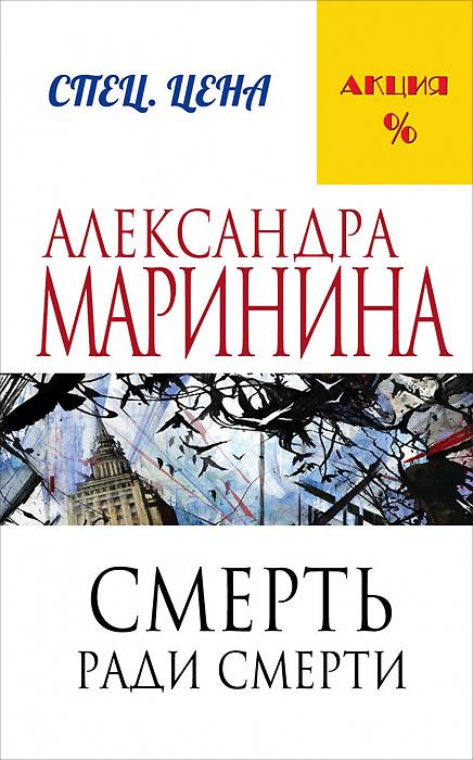 Александра Маринина Смерть ради смерти