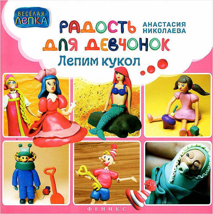 Купить Радость для девчонок. Лепим кукол