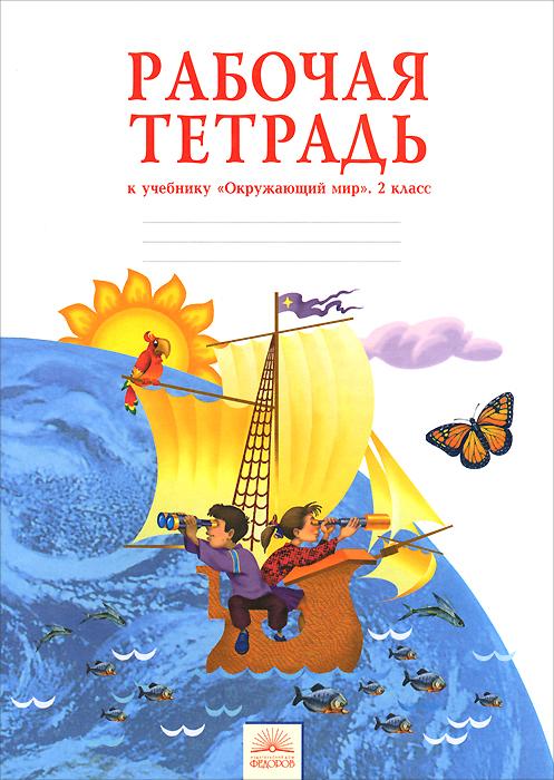 Н. Я. Дмитриева, А. Казаков Окружающий мир. 2 класс. Рабочая тетрадь