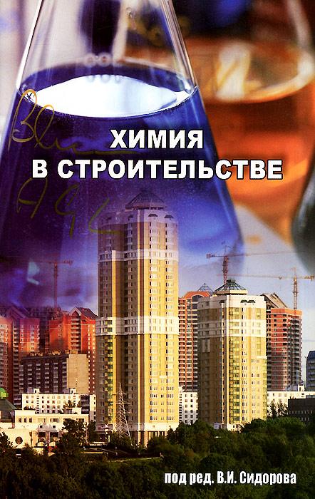 Химия в строительстве. Учебник