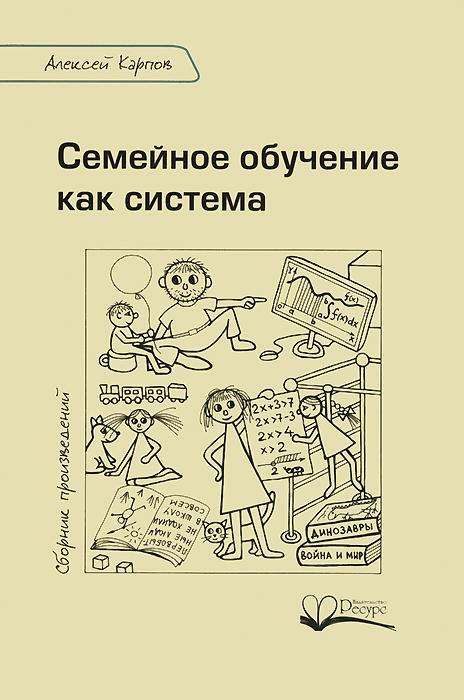 Алексей Карпов Семейное обучение как система