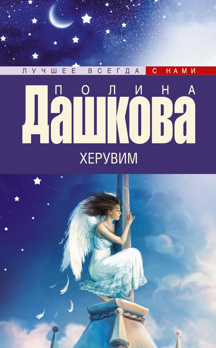 Полина Дашкова Херувим полина николаева простые истины параллельные миры сборник
