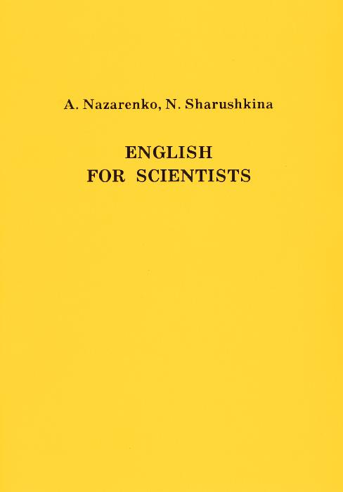 купить A. Nazarenko, N, Sharushkina English for Scientists / Английский язык для студентов-естественников недорого