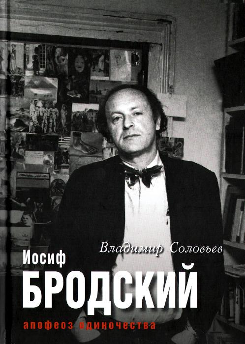 Владимир Соловьев, Е. Клепикова Иосиф Бродский. Апофеоз одиночества