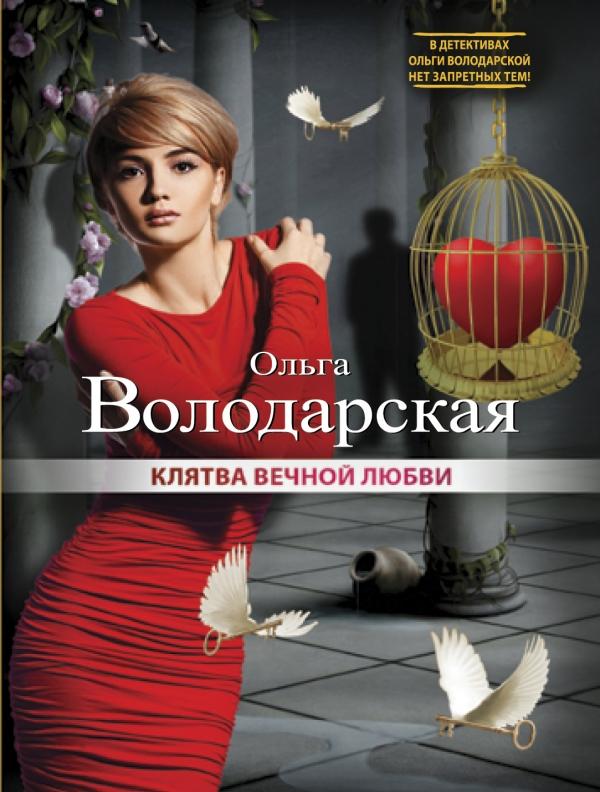 Ольга Володарская Клятва вечной любви ольга володарская призрак большого города