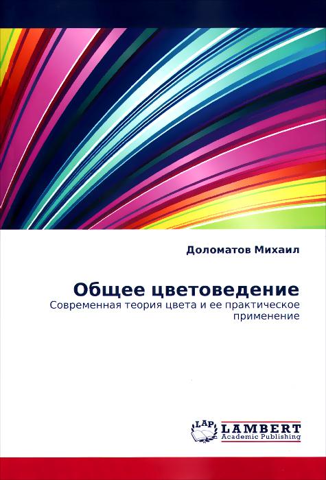 Общее цветоведение. Современная теория цвета и ее практическое применение алгоритмы теория и практическое применение