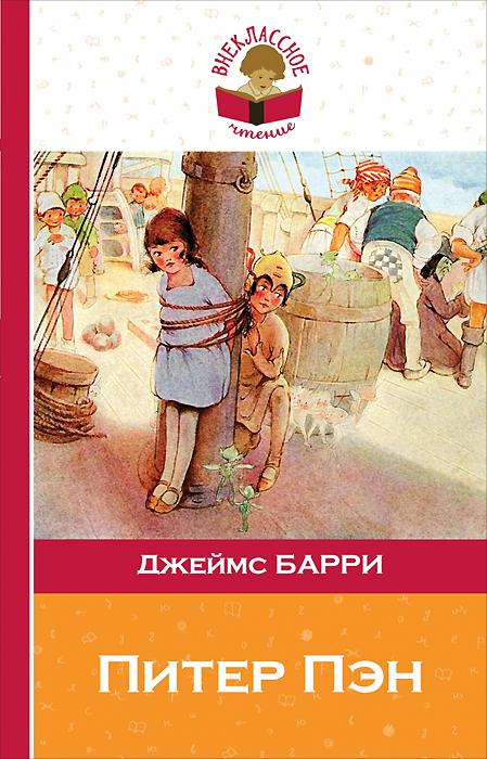 где купить Джеймс Барри Питер Пэн ISBN: 978-5-699-81418-3 дешево
