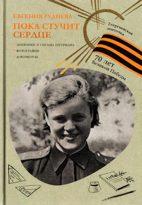 Евгения Руднева Пока стучит сердце и была жизнь дневники письма картины