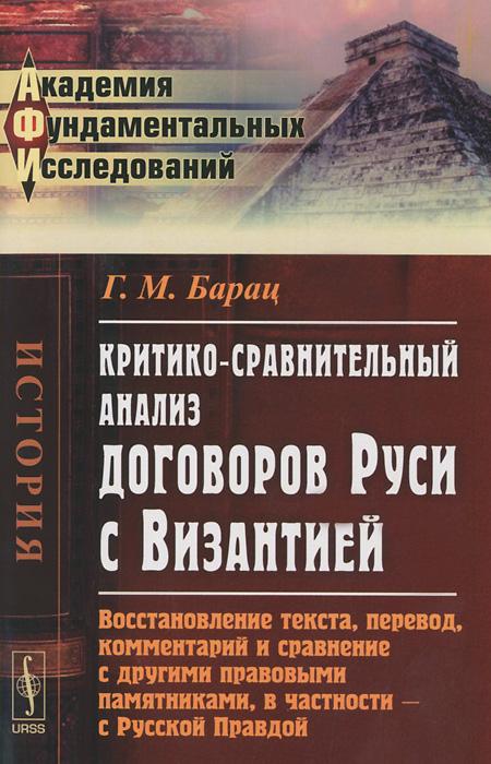 Г. М. Барац Критико-сравнительный анализ договоров Руси с Византией