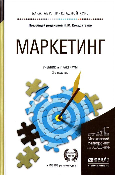 Маркетинг. Учебник и практикум как торговое место в мтв