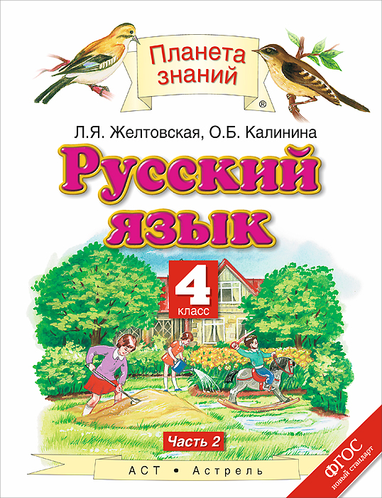 Л. Я. Желтовская, О. Б. Калинина Русский язык. 4 класс. Учебник. В 2 частях. Часть 2
