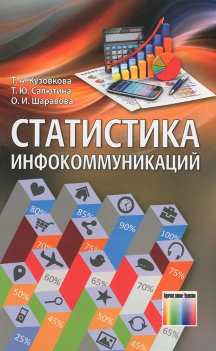 Статистика инфокоммуникаций. Учебник