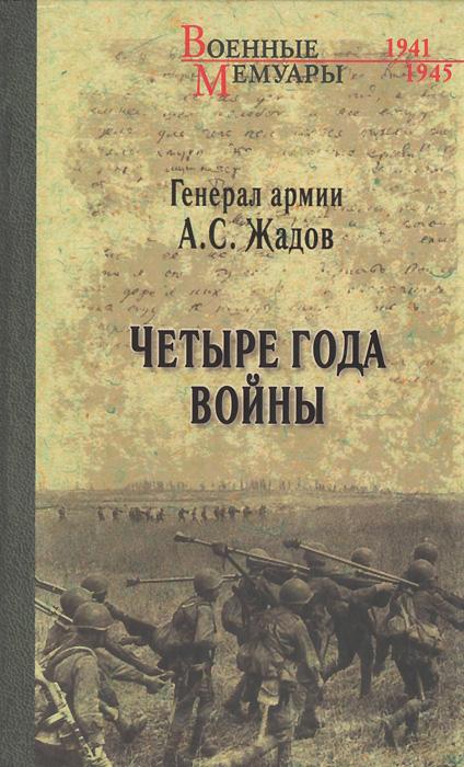 Четыре года войны н в скоробогатько как полковник плиханков стал старцем варсонофием