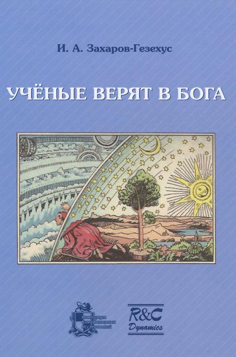 И. А. Захаров-Гезехус Ученые верят в Бога
