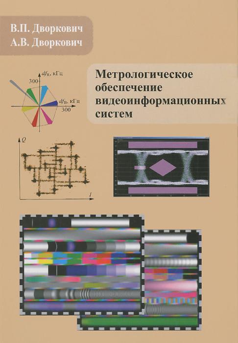 В. П. Дворкович, А. В. Дворкович Метрологическое обеспечение видеоинформационных систем